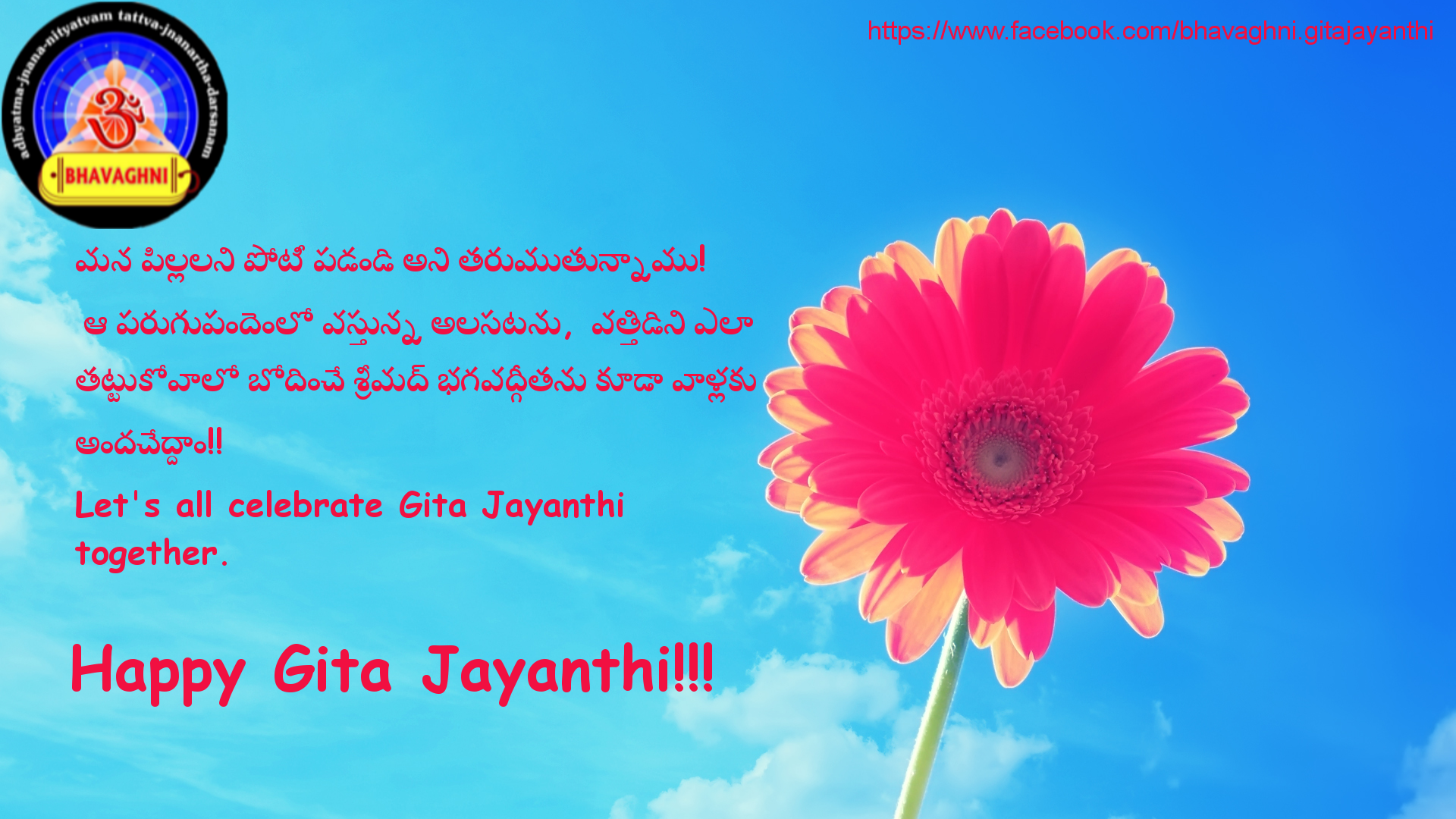 Gita-Jayanti-Greetings